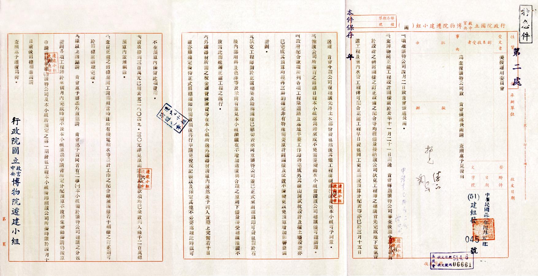 民國51年4月,行政院國立故宮中央博物院遷建小組函