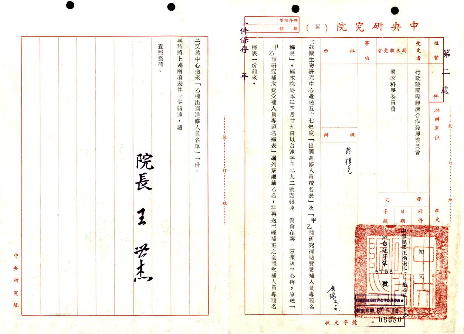 民國57年5月,中央研究院函