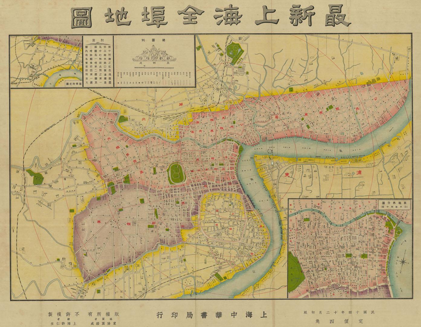 中華書局於1925年印行的最新上海全埠地圖(《外交部地圖》,館藏號:14-01-07-057。)