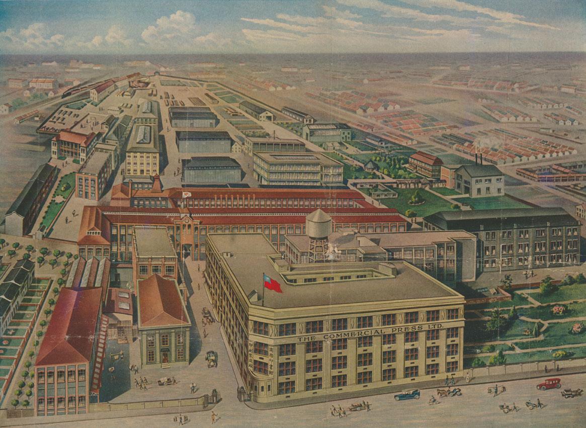 商務印書館上海總公司及印刷製造廠全景(《實業部》,館藏號:17-22-030-01,頁122。)