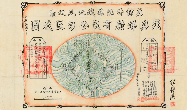 永興煤礦區域圖